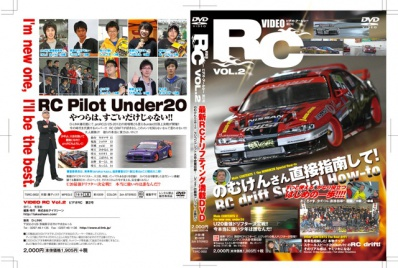 KAZAMA TSRC0002 VIDEO RC VOL.2