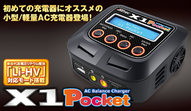 HiTEC 44241 AC Balance Charger X1 Pocket多機能充・放電器