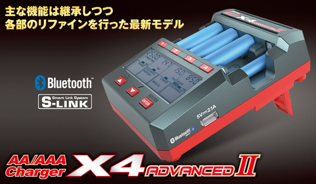 HiTEC 44242 AA/AAA Charger X4 Advanced II 多機能充・放電器