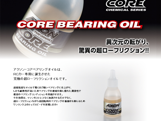 AXON CA-BO-001 CORE BEARING OIL