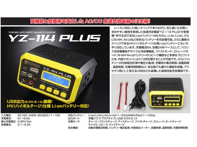 YOKOMO YZ-114PLUS バランサー内蔵AC/DC高性能急速充放電器