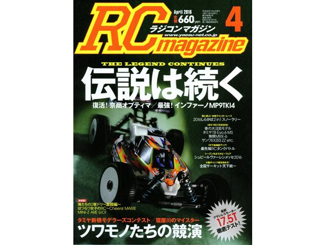 RC Magazine 2016年4月号