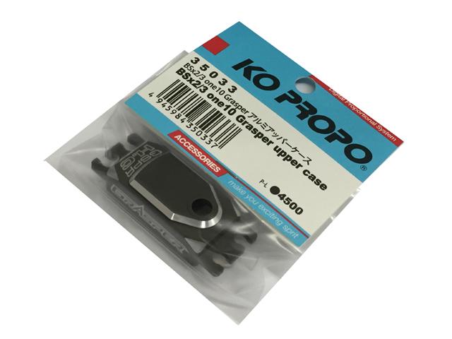 KO PROPO 35033 BSx2/BSx3 one10 Grasper アルミアッパーケース