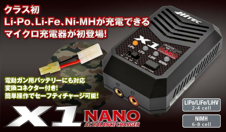 HiTEC 44253 AC BALANCE CHARGER X1 NANO充電器