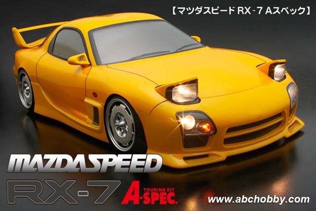 ABCHOBBY 66172 マツダスピード RX-7 Aスペック