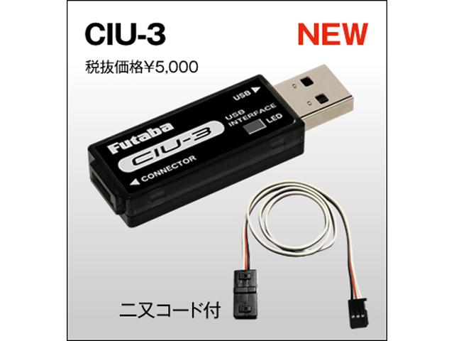 FUTABA BB1166 CIU-3 USBインターフェース