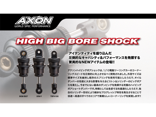 AXON DT-YS-001 HIGH BIG BORE SHOCK(BD8、BD7用)