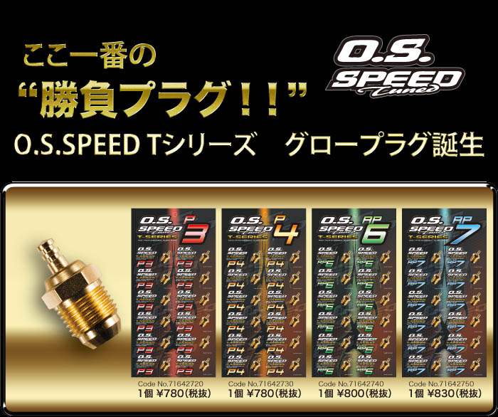 O.S.ENGINE 71642720 O.S.SPEED T-プラグ P3