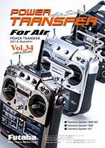 FUTABA POWER TRANSFER Vol.34