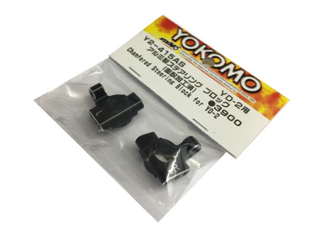 YOKOMO Y2-415AS YD-2用アルミ製ステアリングブロック