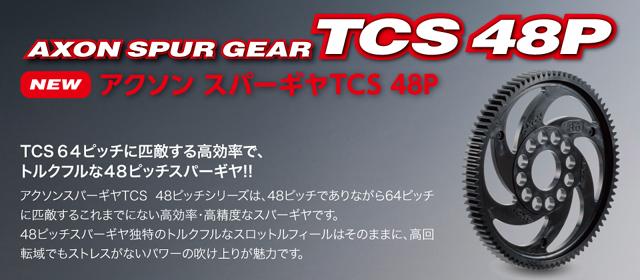 AXON GS-T4-090 AXON SPUR GEAR TCS 48P 90T