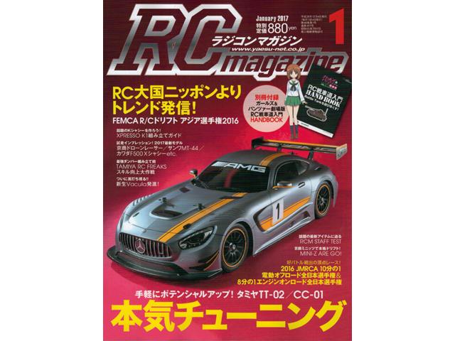RC Magazine 2017年1月号