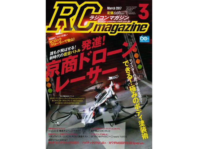 RC Magazine 2017年3月号