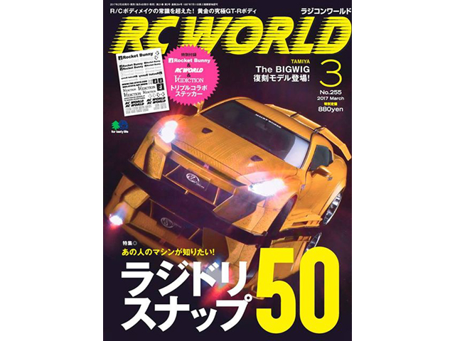RC WORLD 2017年 3月号