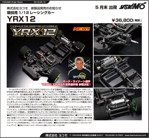 YOKOMO YR-X12 YRX-12・1/12レーシングカーキット【セール商品です】