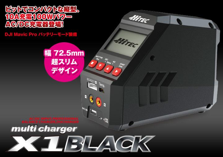HiTEC 44269 multi charger X1 BLACK バランサー内蔵・オールマイティ多機能充・放電器