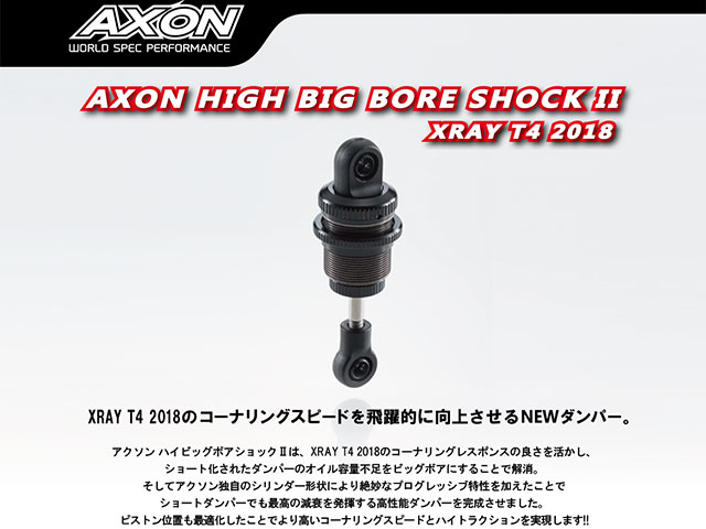 AXON DT-XS-002 HIGH BIG BORE SHOCK(XRAY T4 2018用)