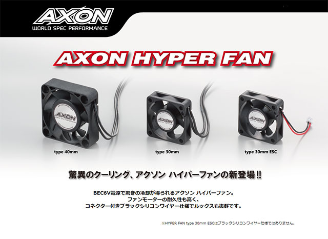AXON EF-30-001 AXON HYPER FAN type 30mm