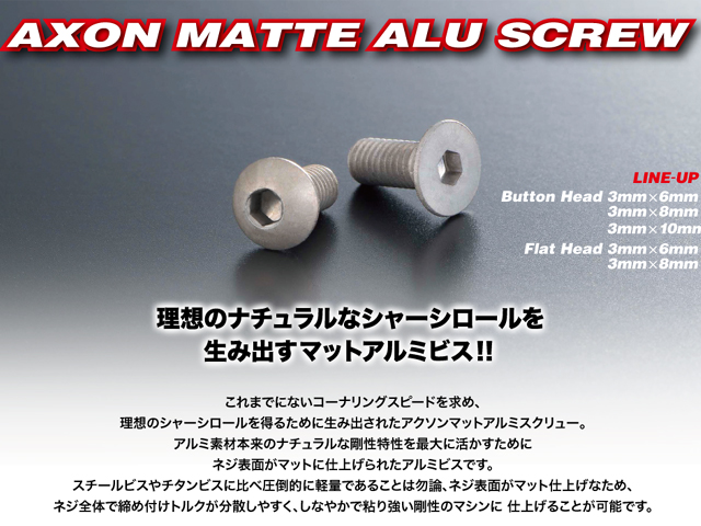 AXON NA-F3-062 AXON Matte Alu Screw (Flat Head 3mm x 6mm 10pic)