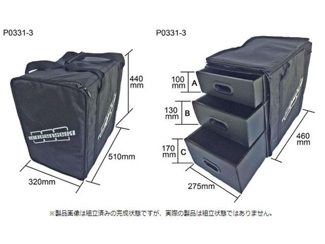 MUGEN P0331-3 キャリングバッグ M3
