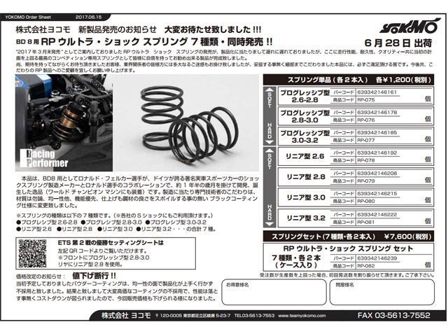 YOKOMO RP-076 RPウルトラショックスプリング (プログレッシブ型 2.8-3.0・2本入)