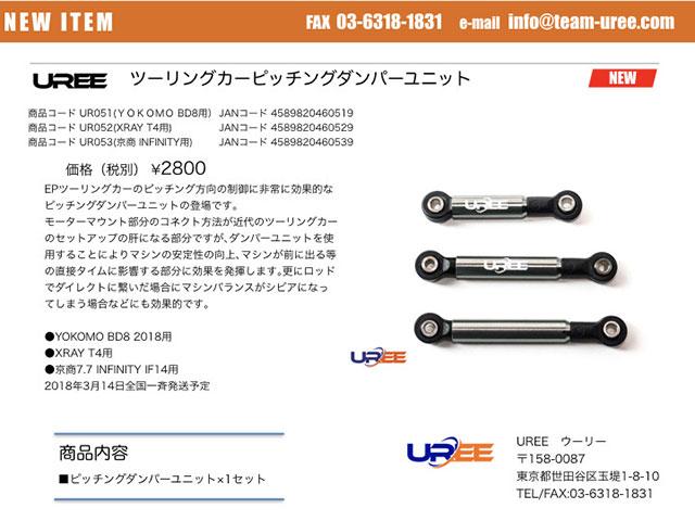 UREE UR053 ツーリングカーピッチングダンパーユニット【INFINITY IF14 / KYOSHO 7.7用】