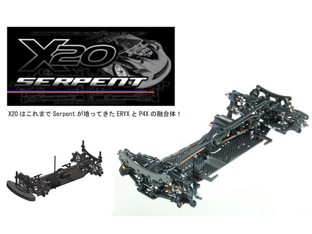 SERPENT 400033 Medius X20 MID電動ツーリングカーキット 【カーボンシャシー仕様】