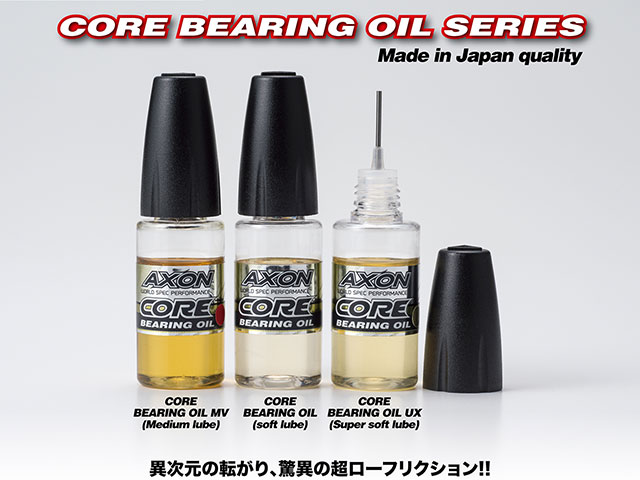 AXON CA-BO-002 CORE BEARING OIL MV(ミディアム)