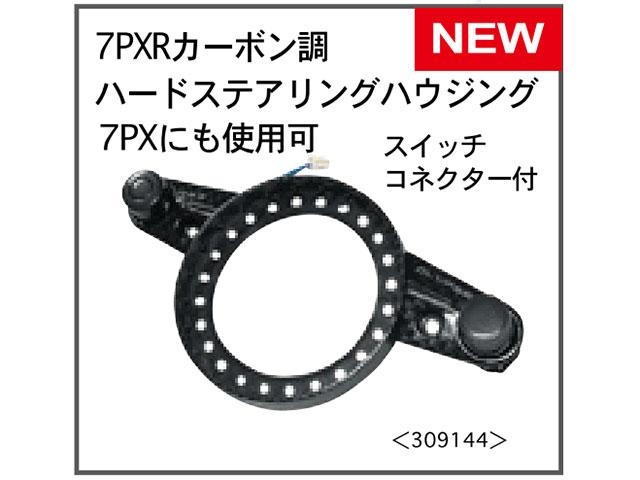 FUTABA BT3351 カーボン混入ステアリングハウジング【高剛性/7PXシリーズ用】