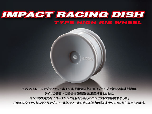 AXON WA-HR-002 IMPACT RACING DISH / TYPE HIGH RIB WHEEL