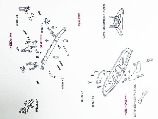 SPIRAL RCV-MTX7 レーシングコンバージョンセット MTX7用