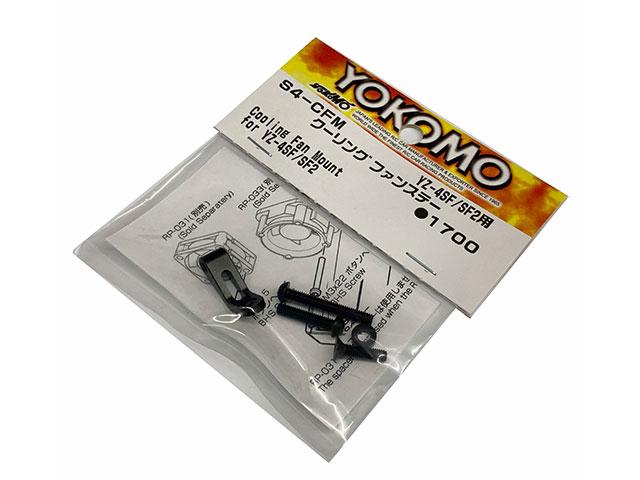 YOKOMO S4-CFM YZ4SF2用クーリングファンマウント