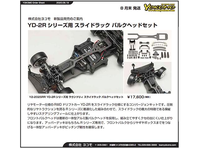 YOKOMO Y2-202SRR YD-2Rシリーズ用スライドラックバルクヘッドセット